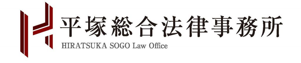 平塚総合法律事務所
