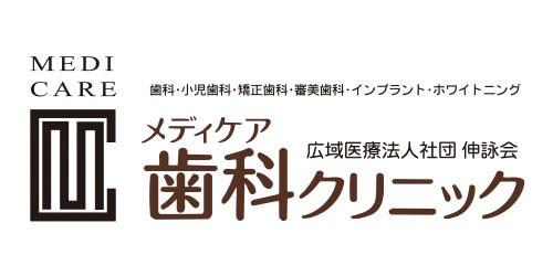 広域医療法人社団 伸詠会 メディケア歯科クリニック