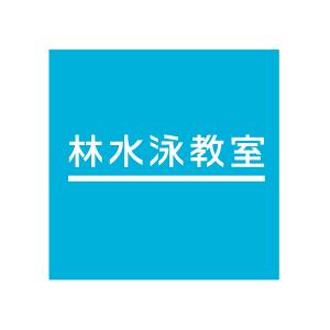株式会社 林水泳教室