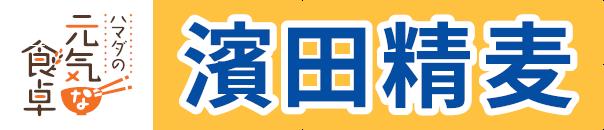 濵田精麦株式会社